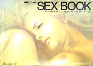 Erotic enema sex etchings